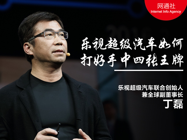 丁磊:乐视超级汽车如何打好手中四张王牌