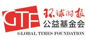 环球时报公益基金