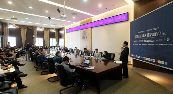 《中国奢侈品消费者行为报告2015》发布
