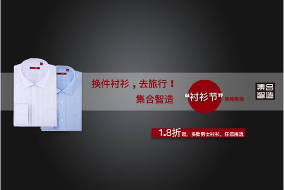 """""""换件衬衫·去旅行"""",集合智造""""衬衫节""""惊艳亮相"""