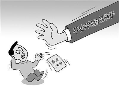 保监会提醒内地居民:赴香港买保险有五大风险