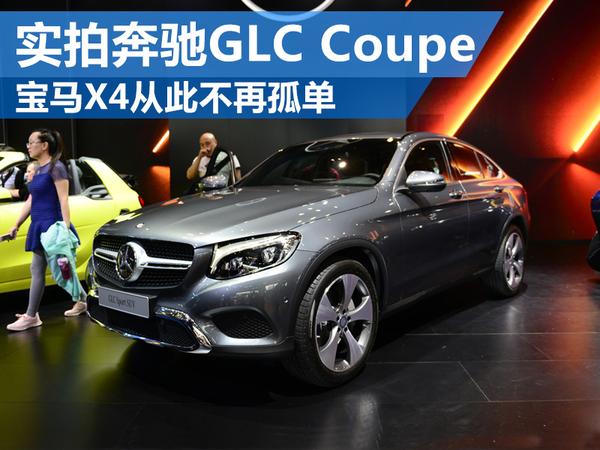 实拍奔驰GLC Coupe 宝马X4从此不再孤单