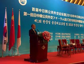 中国公共外交协会会长李肇星主持开幕式并讲话