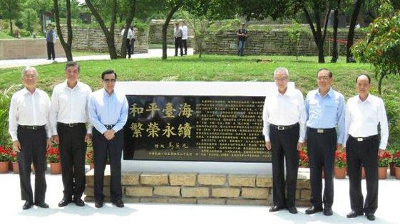 马英九在金门为两岸和平纪念碑主持揭碑仪式(图)