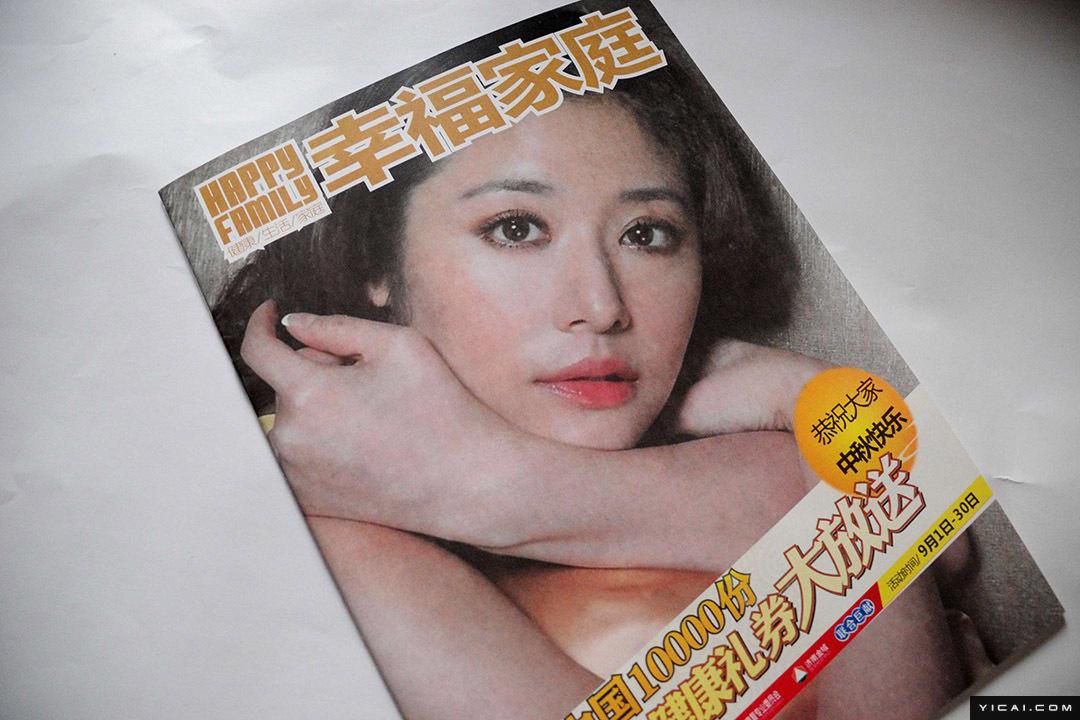 那些年莆田系医院杂志上的封面明星 范冰冰、赵本山躺枪