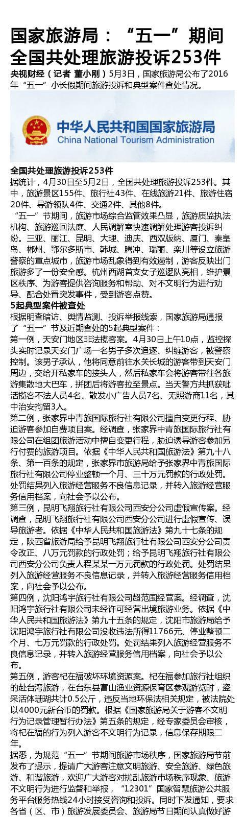 旅游局发布黑名单:张家界中青旅国旅等上榜
