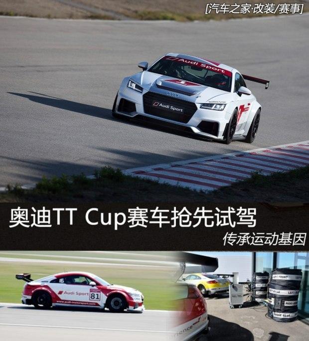 传承运动基因 奥迪TT Cup赛车抢先试驾