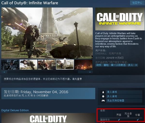 《使命召唤13》首次登陆Steam国区:简体中文
