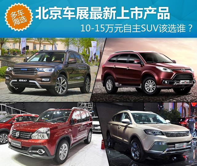 车展最新上市产品 10-15万元自主SUV该选谁