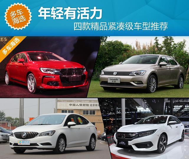 四款精品紧凑级车型推荐 年轻有活力