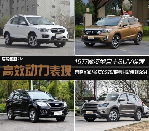高效动力表现 15万内自主紧凑型SUV推荐