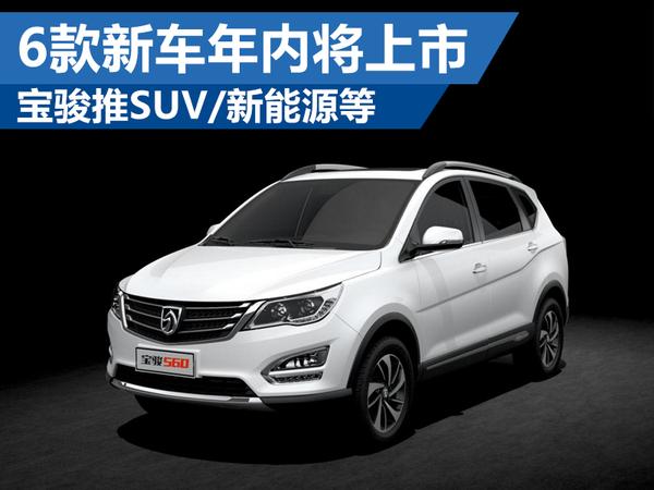 宝骏推SUV/新能源等 6款新车将密集上市