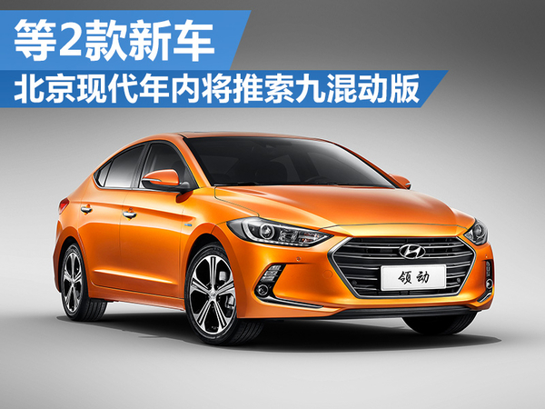 北京现代年内将推索九混动版 等2款新车