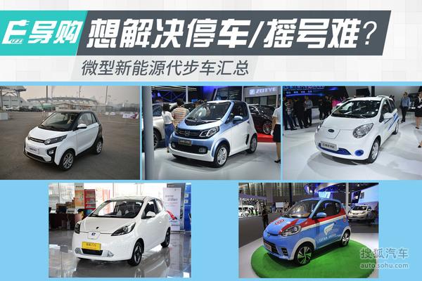 想解决停车/摇号难?微型新能源代步车汇总