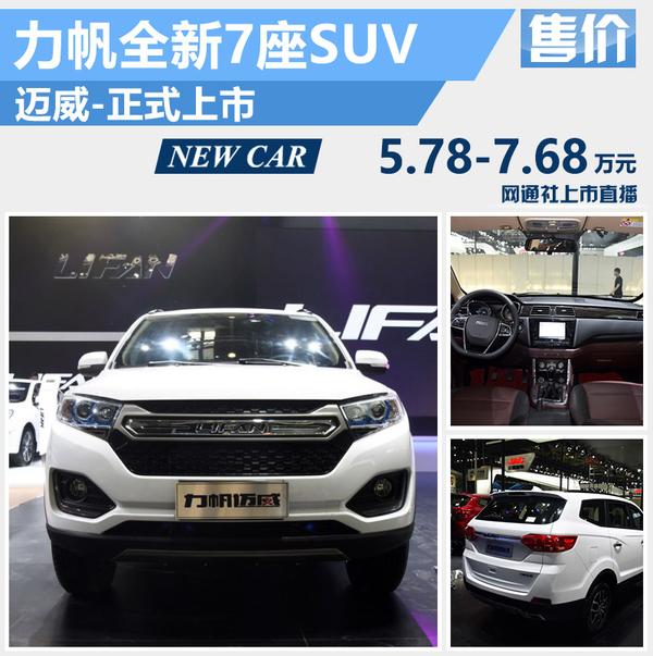 力帆全新7座SUV上市 售价5.78-7.68万元-国内车讯
