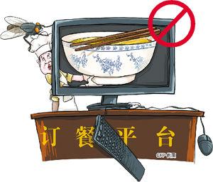 广州约谈美团等三大订餐平台 下线超400违规餐厅
