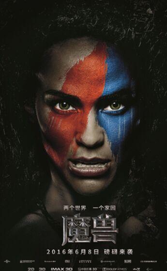 《魔兽》发布女性角色迦罗娜人物版中文预告及海报