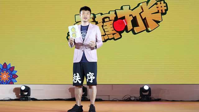 杜海涛李锐王鸥李维嘉齐聚 携手进军网综网剧