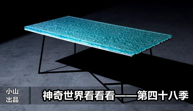 """""""浅海""""茶几,由不锈钢,海砂,树脂制成,看起来很美腻."""