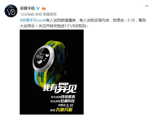 """荣耀V8明日发布 荣耀手环zero:我有""""异见"""""""
