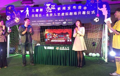 乐视云与北京儿艺战略合作 打造儿童剧虚拟剧场