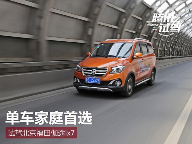 试驾北京福田伽途ix7 单车家庭首选