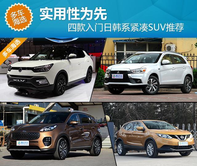 四款入门日韩系紧凑SUV推荐 实用性为先