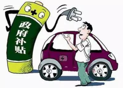 如果没补贴电动车到底值多少钱?
