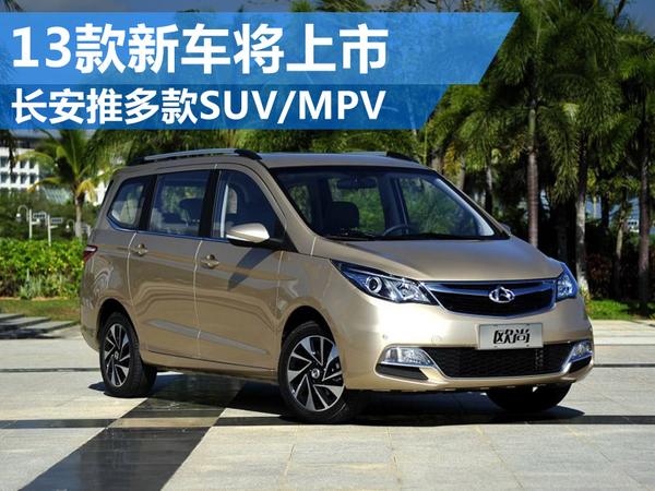 长安汽车SUV/MPV等 13款新车将上市-图-新车高清图片