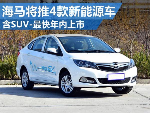 海马将推SUV等4款新能源车 最快年内上市-新车高清图片