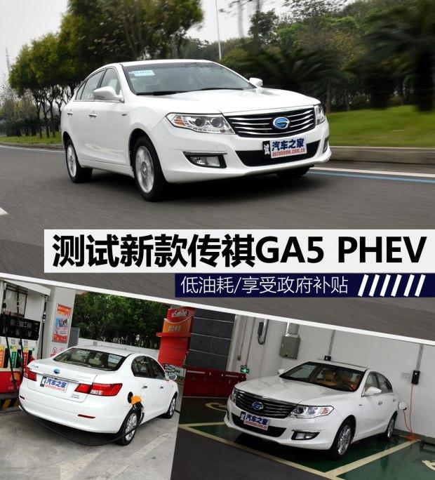 值得关注 测试新款传祺GA5 PHEV尊享版