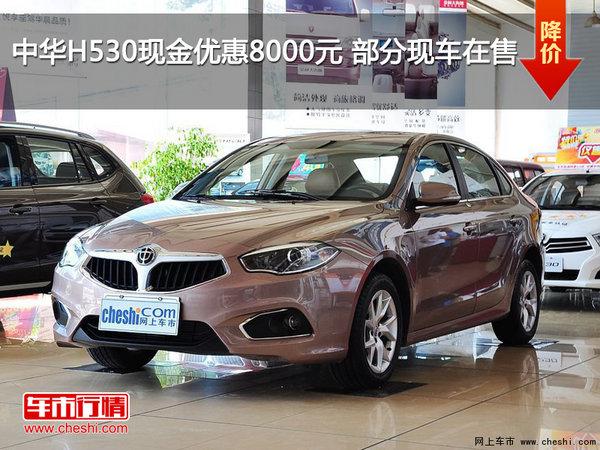 中华H530现金优惠8000元 部分现车在售