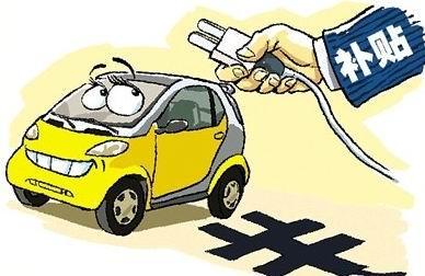 新能源汽车产业政策趋变:行业准入变革提上日程