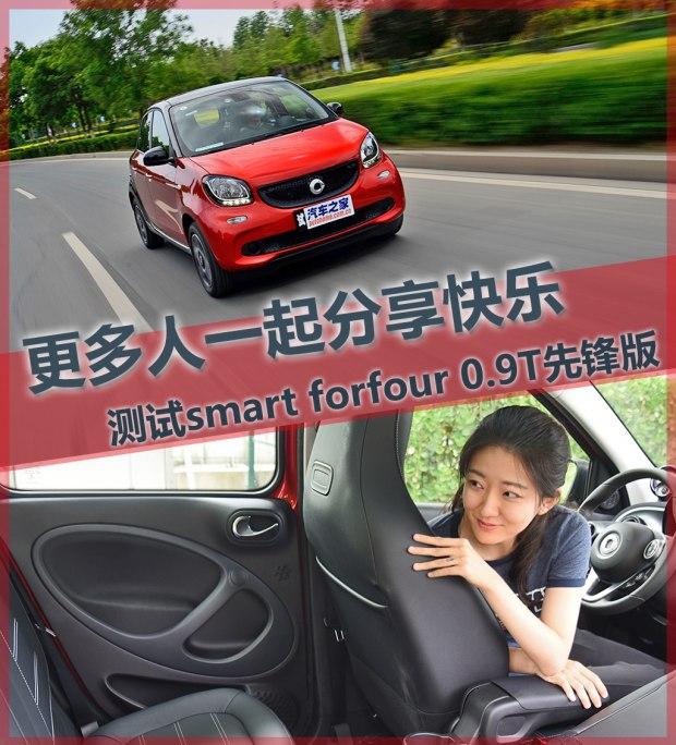 更多人分享快乐 测smart forfour 0.9T