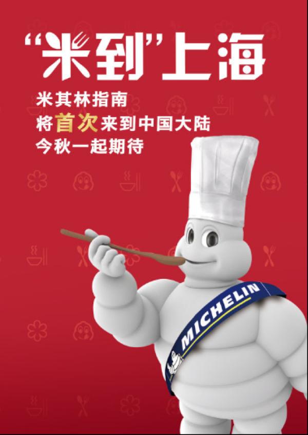 《米其林指南 上海 2017》计划今年发布
