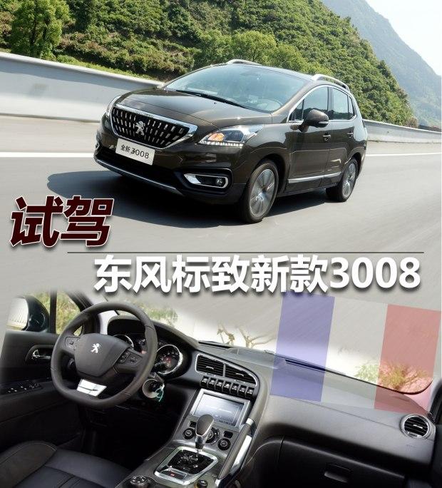再增强竞争力 试驾东风标致新款3008