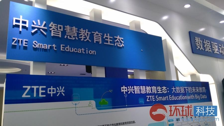 中兴携手山西教育厅建全国首个省级教育服务平台