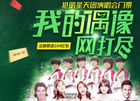 国美华人金融送明星天团演唱会门票 再不抢就晚了!