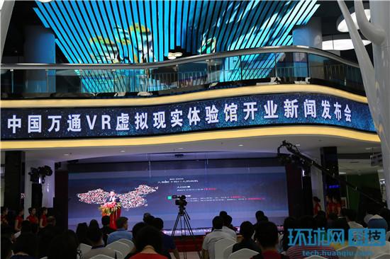 中国万通鸟巢虚拟现实体验馆开馆 开启VR盛宴