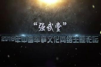 强武堂:2016军事文化网络主题论坛