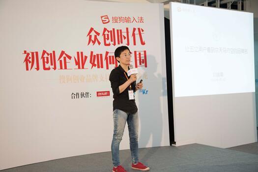 """搜狗用创意支持创新,携众企业助力""""双创"""""""