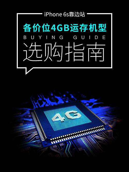 iPhone 6s只及一半 各价位4GB运存机型
