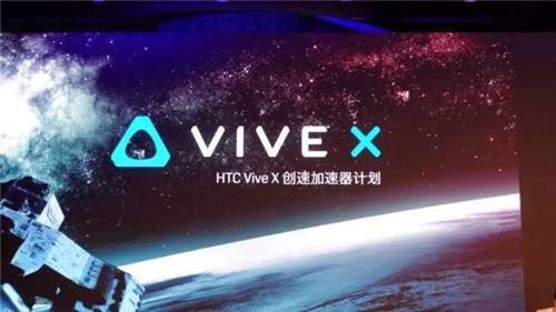 HTC打造VR生态系统 VIVE X加速器申请即将截止