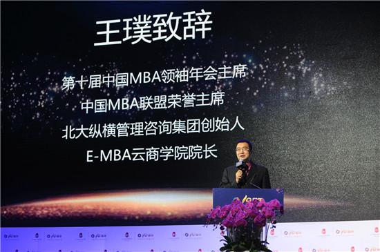 第十届中国MBA领袖年会暨首届中国社群生态大会