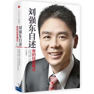 刘强东出书 讲述京东经营之道