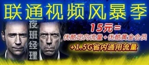 """优酷携手中国联通 推15元""""黄金会员+定向流量""""套餐"""