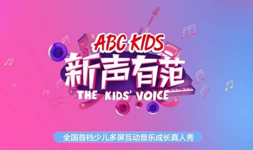 ABC童鞋独家冠名《新声有范》 发力营销生态圈