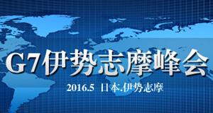 2016G7伊势志摩峰会