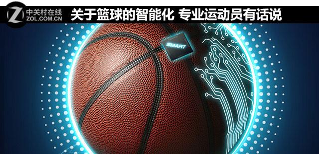关于篮球的智能化 专业运动员有话说