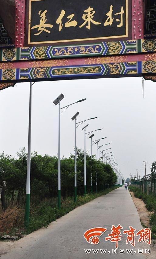 西安一村庄4公里路设700盏路灯